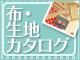 布・生地カタログ