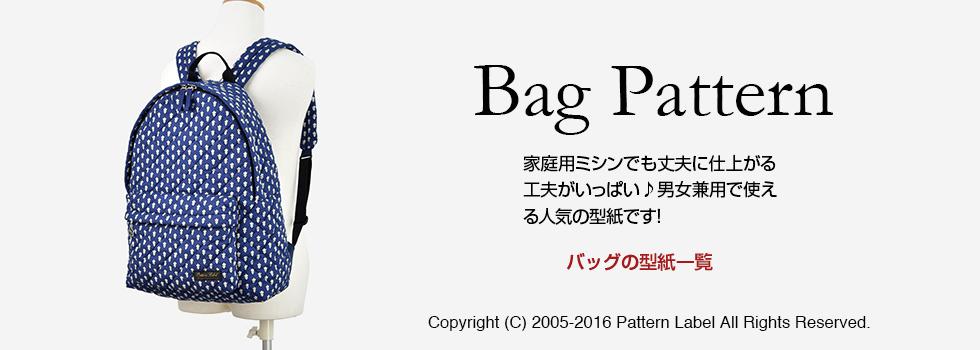バッグの型紙一覧