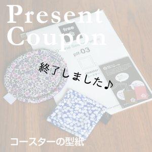 画像1: コースター(無料型紙)