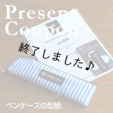 ペンケース(無料型紙)