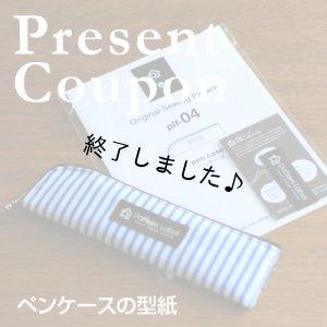 画像1: ペンケース(無料型紙)