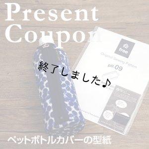 画像1: ペットボトルカバー(無料型紙)