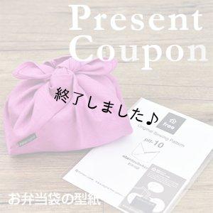 画像1: お弁当袋(無料型紙)