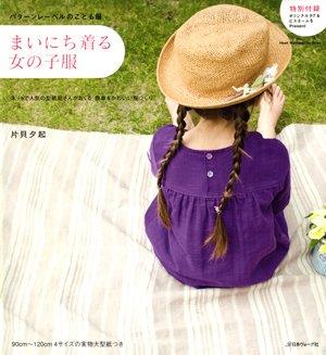 画像1: BOOK「まいにち着る女の子服」