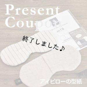 画像1: アイピロー(無料型紙)