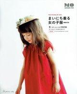 BOOK「まいにち着る女の子服」増補改訂版