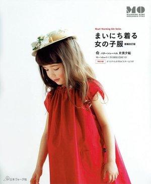 画像1: BOOK「まいにち着る女の子服」増補改訂版