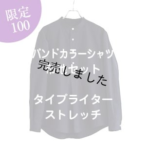 画像1: バンドカラーシャツキット