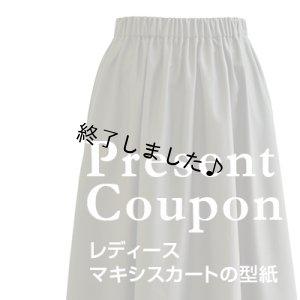 画像1: マキシスカート(無料型紙)