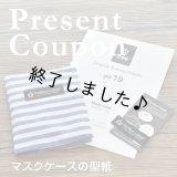 マスクケース(無料型紙)
