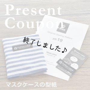 画像1: マスクケース(無料型紙)