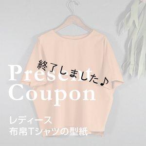 画像1: 布帛Tシャツ(無料型紙)
