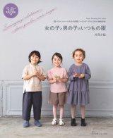 BOOK「女の子と男の子のいつもの服」STYLE BOOK増補改訂版