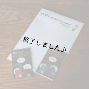 画像5: アンブレラグリッパー(無料型紙)
