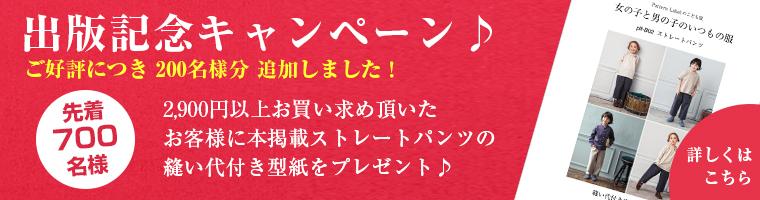 出版記念キャンペーん