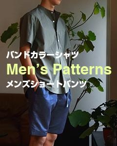 メンズパターン