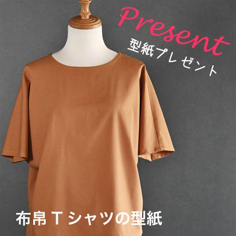 布帛Tシャツ