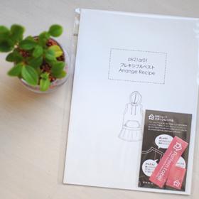 型紙,作り方レシピ,ピスネーム