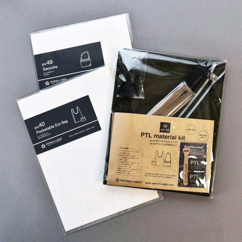 サコッシュ,エコバッグ,型紙,作り方