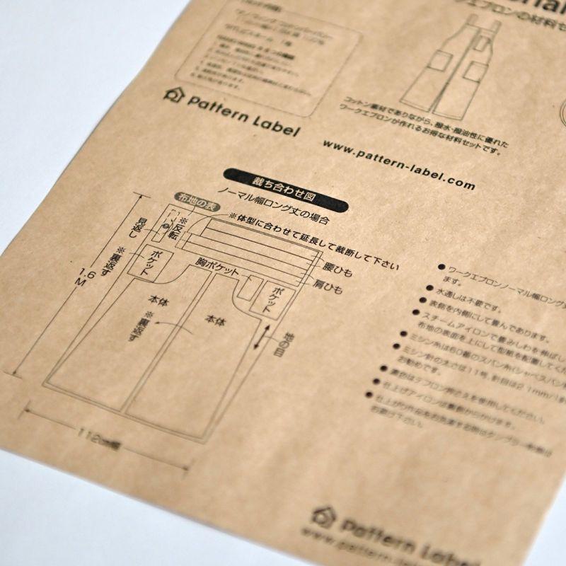 エプロン,型紙,作り方