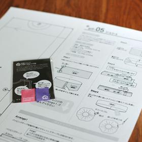 型紙,無料,作り方レシピ,タグ