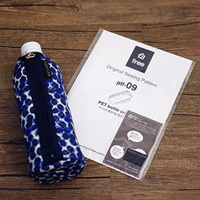 無料型紙 ペットボトルカバー